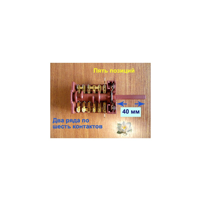 Переключатель мощности 5-ти поз. духовки плит Гефест модели 1140, 2140, 2160, 3102 GOTTAK 850617