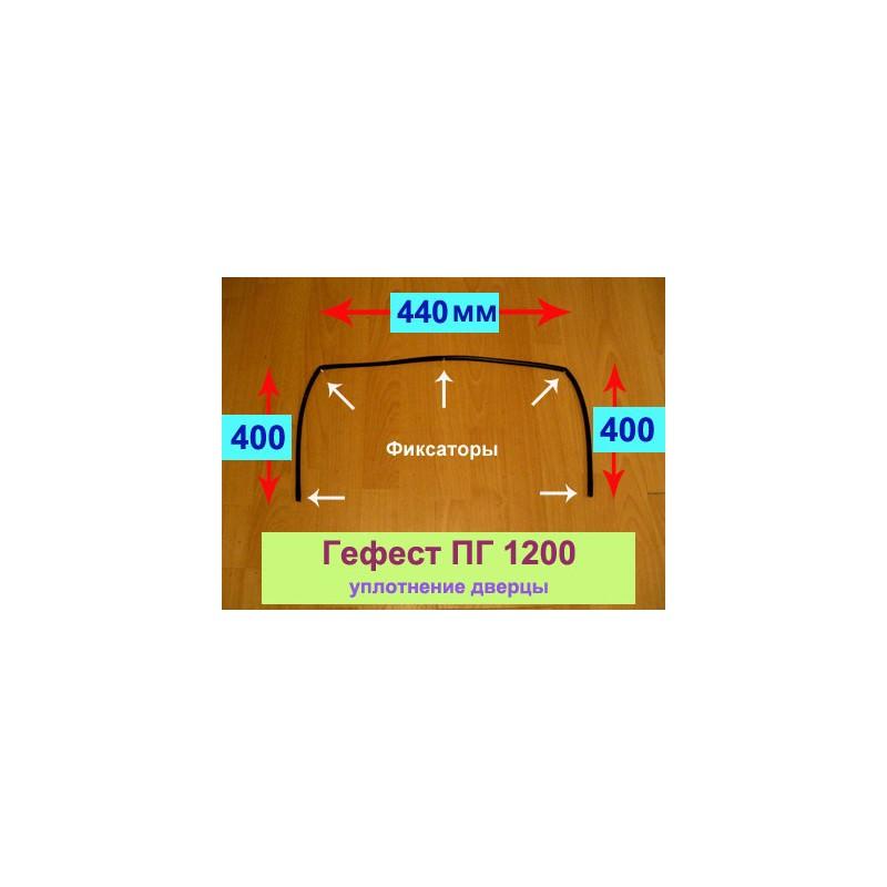 Уплотнение(резинка) дверцы духовки Гефест ПГ 1100, 1200, 1300, 1500 (400*440*400мм)