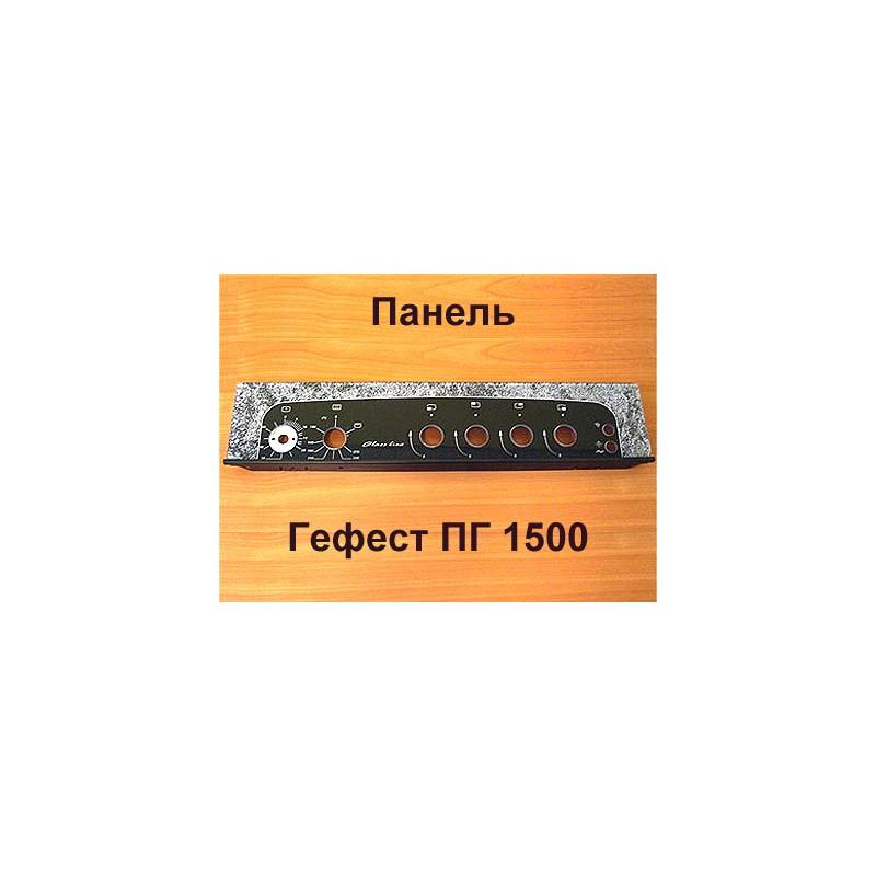 Передняя панель плиты стеклокерамика Гефест ПГ 1500