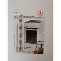 Комплект сопел, жиклеров, форсунок на сжиженный(баллонный) газ для плиты Gorenje(Горенье)
