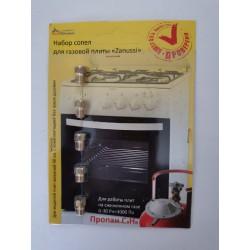Комплект сопел, жиклеров, форсунок на сжиженный(баллонный) газ для плиты Zanussi(Занусси)