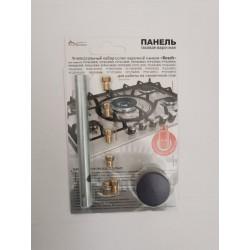 Комплект сопел, жиклеров, форсунок на сжиженный(баллонный) газ для плиты Bosch(Бош)