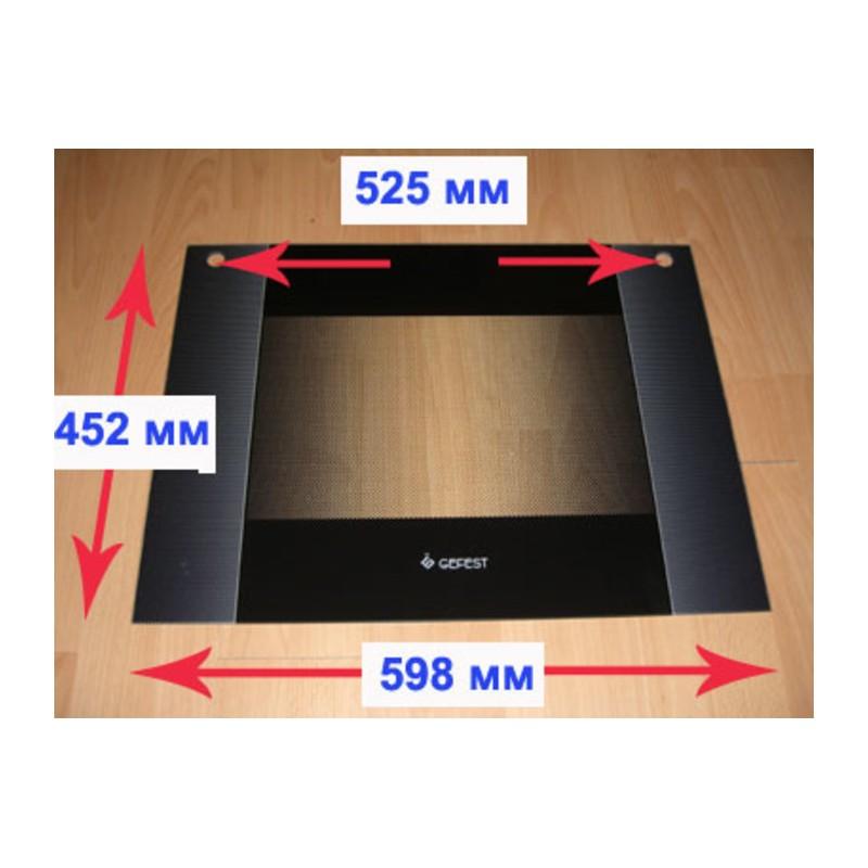 Стекло духовки наружное панорамное для газовой плиты Гефест ПГ 1500 К32 до 2007 г. (1300.11.0.001-14)